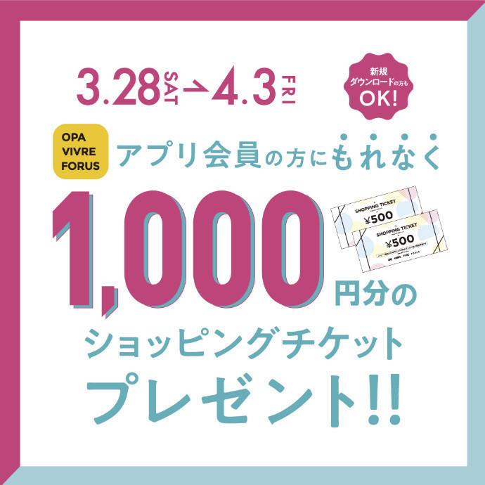 3/28(土)~4/3(金) アプリ会員さま全員に『1,000円分のショッピングチケット』プレゼント!