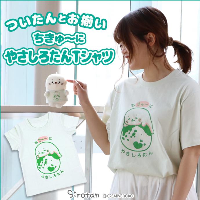 *ついたんとお揃い♪しろたんTシャツ*