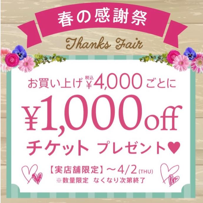1000円クーポンプレゼント♡