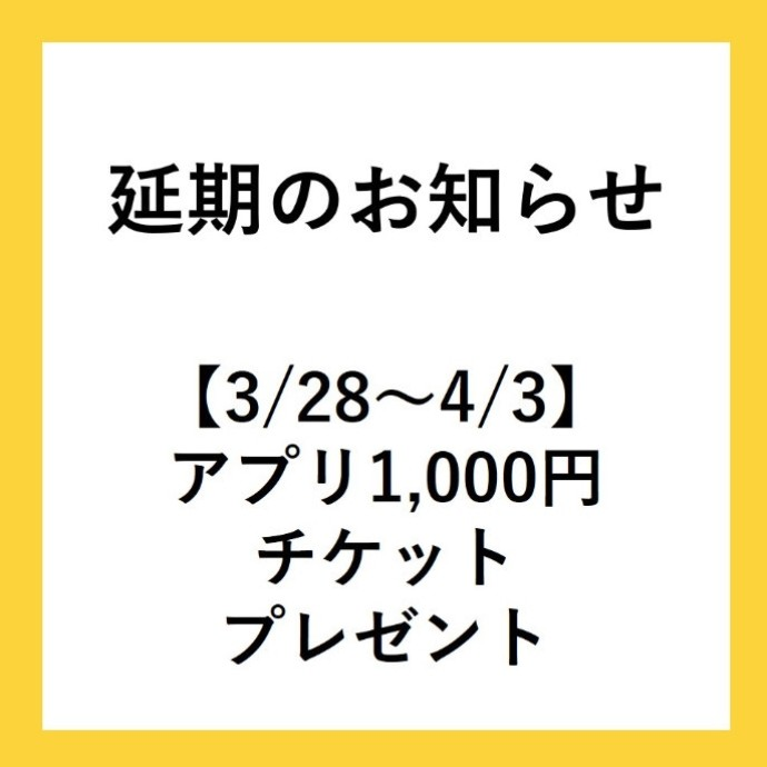 ショッピングチケットプレゼント 延期のお知らせ