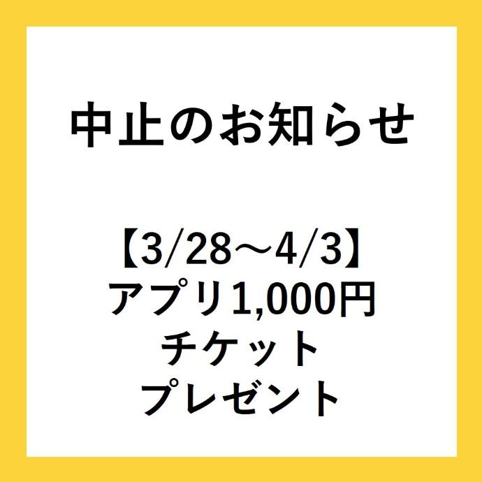 【中止のお知らせ】3/28~4/3 アプリ1,000円分ショッピングチケットプレゼントについて