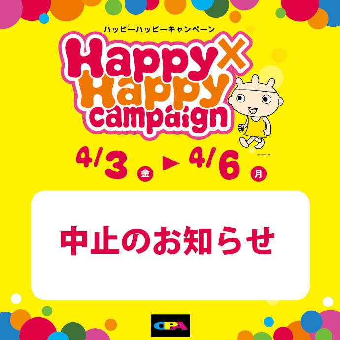 【中止のお知らせ】ハッピーハッピーキャンペーン