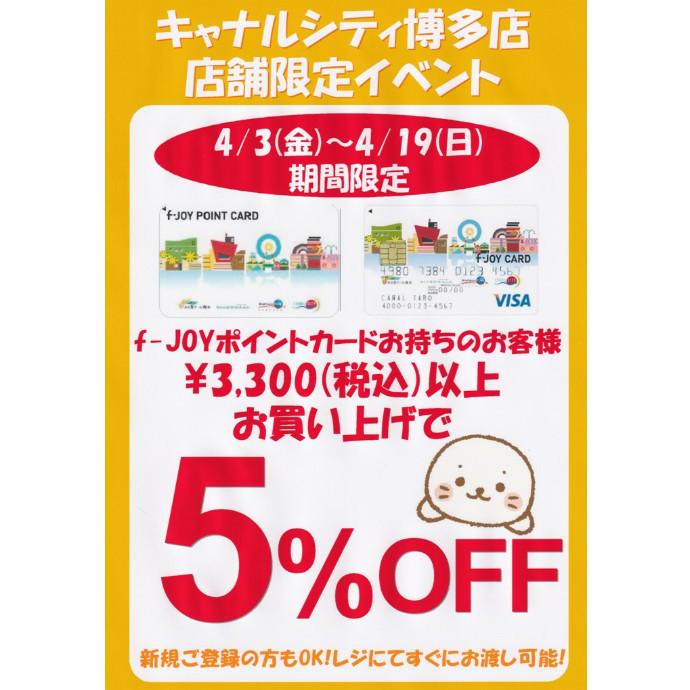 *店舗限定!f-JOYカードご提示で5%OFF!!*