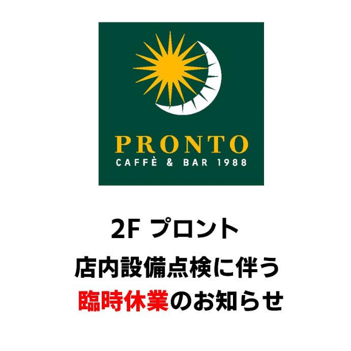 2F プロント 店内設備点検に伴うカフェタイム(4/1)臨時休業のお知らせ