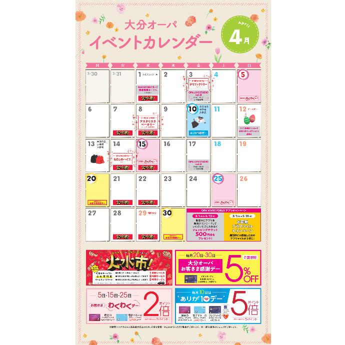 大分オーパ 4月イベントカレンダー