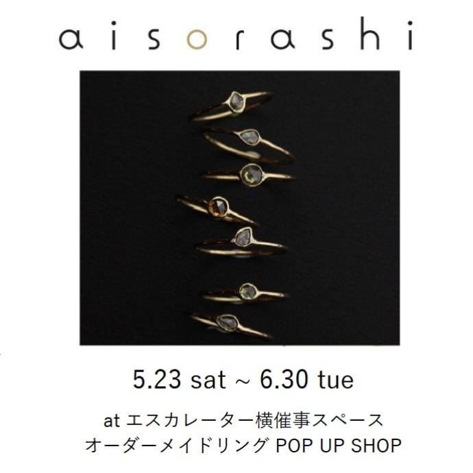 """オーダーメイドの指輪屋 """"aisorashi -アイソラシ-"""" が期間限定でオープン!"""