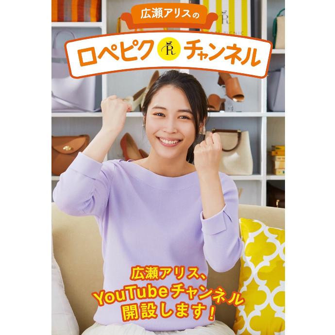 広瀬アリスがYouTubeに挑戦!?