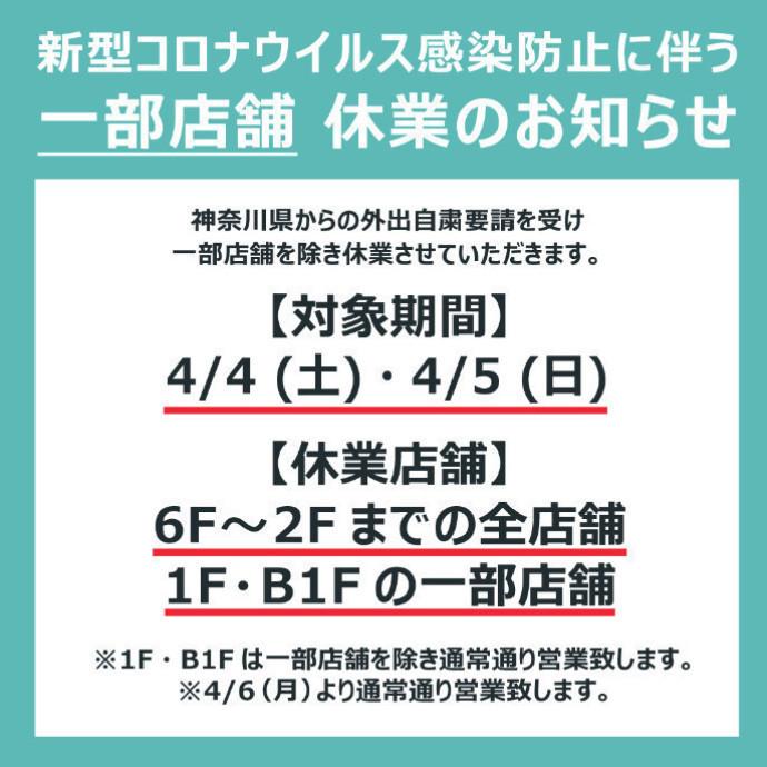 【重要】4/4(土)・4/5(日)の一部店舗休業のお知らせ
