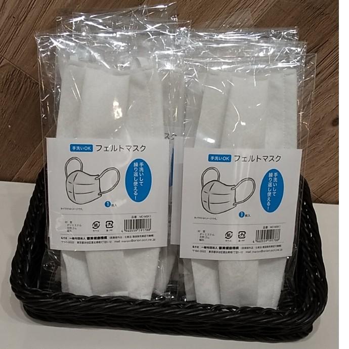 「フェルトマスク」数量限定入荷!!