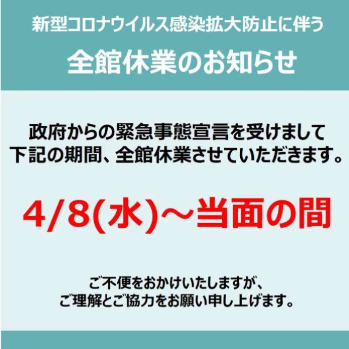 【重要】新型コロナウイルス感染拡大防止に伴う休業のお知らせ