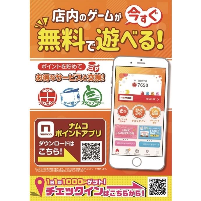 今すぐ無料で遊べる!?とってもお得なナムコアプリ