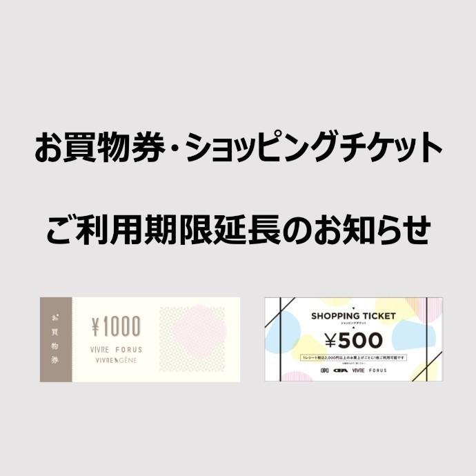 2020年3月1日以降の有効期限の記載があるお買物券・ショッピングチケットをお持ちのお客さまへ