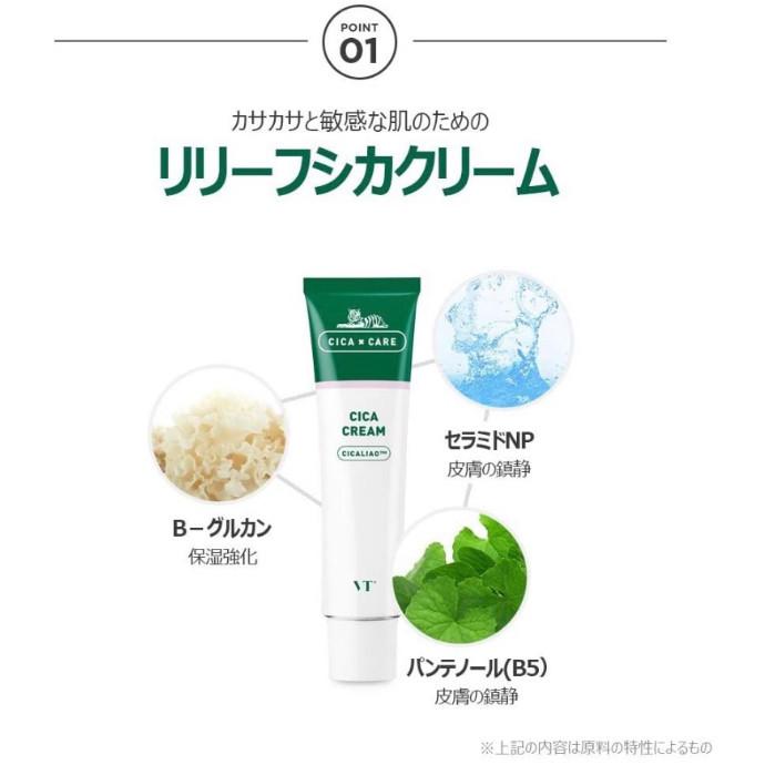 韓国の肌再生 シカクリーム