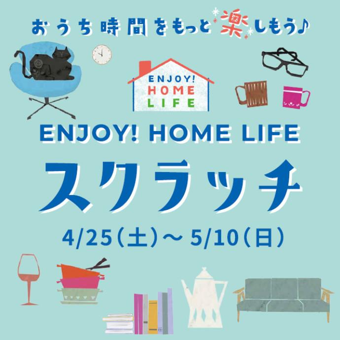 【アプリからのお知らせ】 ENJOY! HOME LIFE スクラッチ