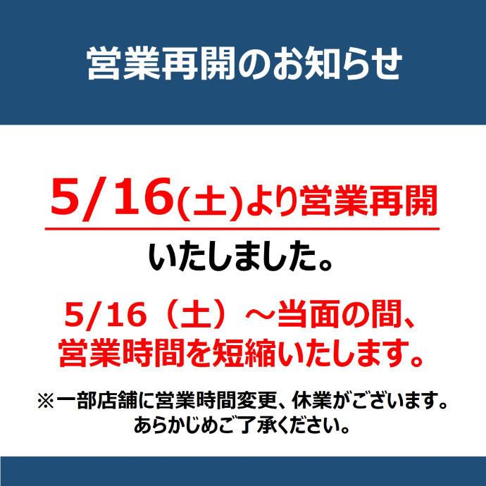 【重要】5月16日(土)からの営業再開について