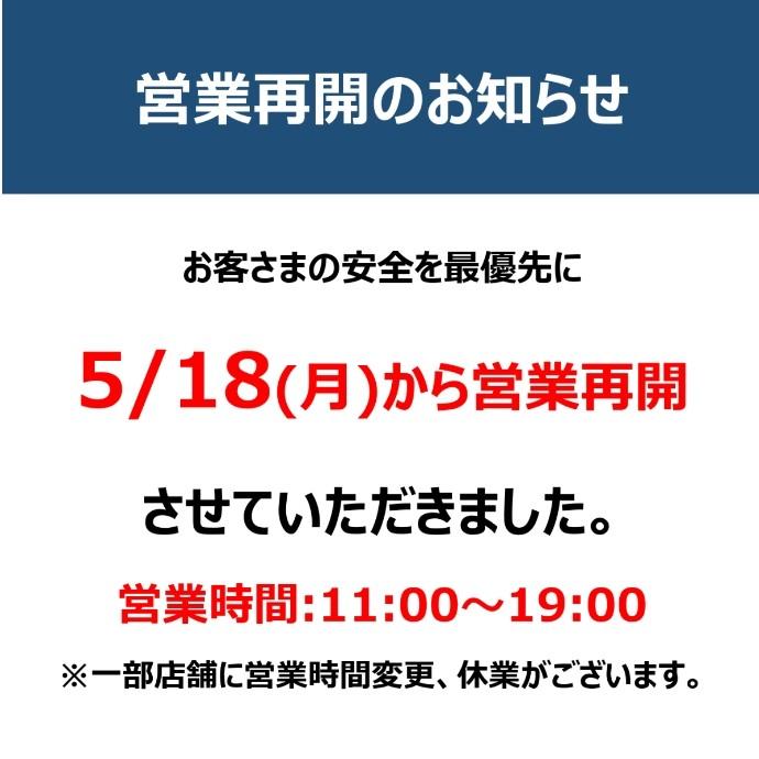 【ご案内】名古屋mozoオーパ営業再開のお知らせ