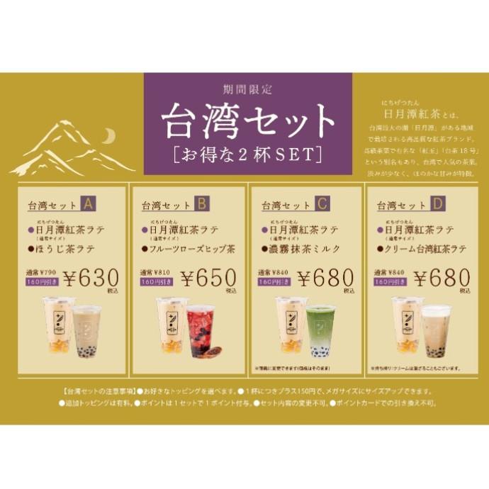 5月20日より日月潭紅茶&台湾トッピングセットがスタートします!