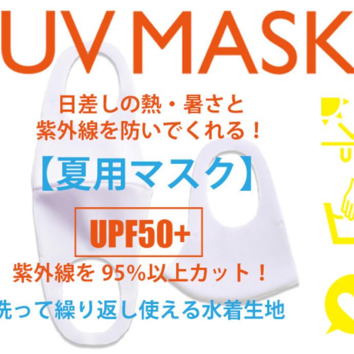 繰り返し使えるUVマスク〜
