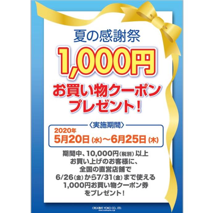 *5/20スタート!1000円お買い物券プレゼント*