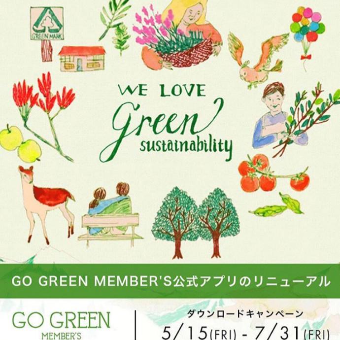 コスメキッチンポイントアプリ「GO GREEN MEMBERS」リニューアル!