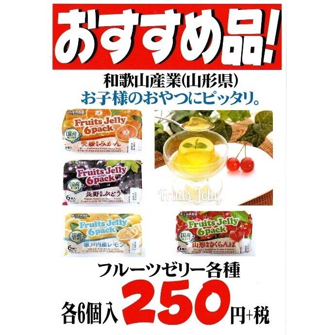 新商品「フルーツゼリー」4種類、ご入荷致しました!!