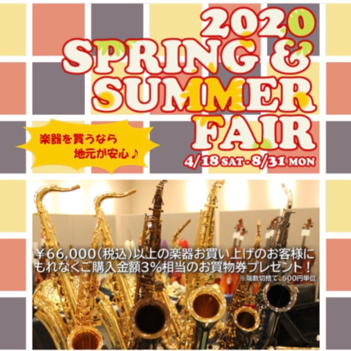 春夏 管楽器フェア開催中‼︎
