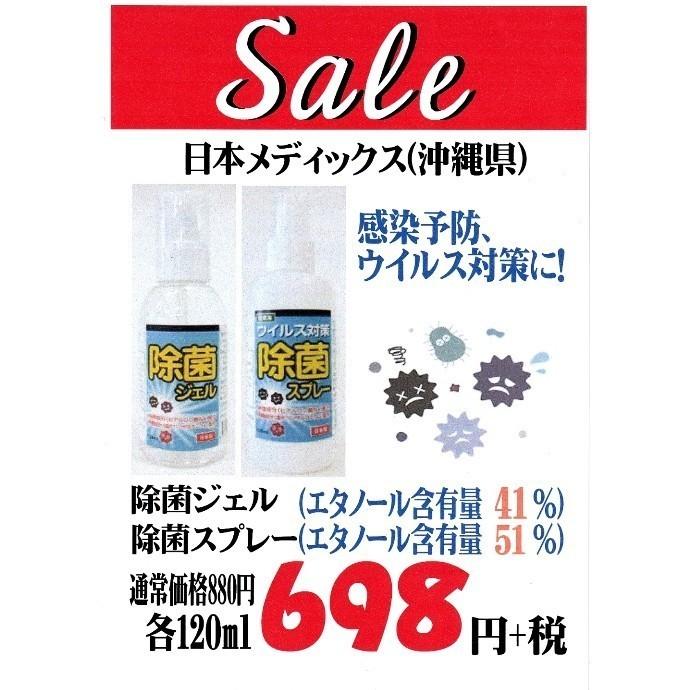 「ウイルス対策除菌」シリーズがお買い得!!