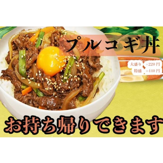 【Gudu Gudu】テイクアウトメニュー