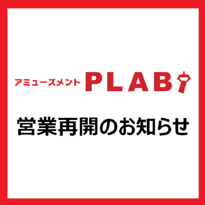 『アミューズメント PLABI』営業再開のお知らせ