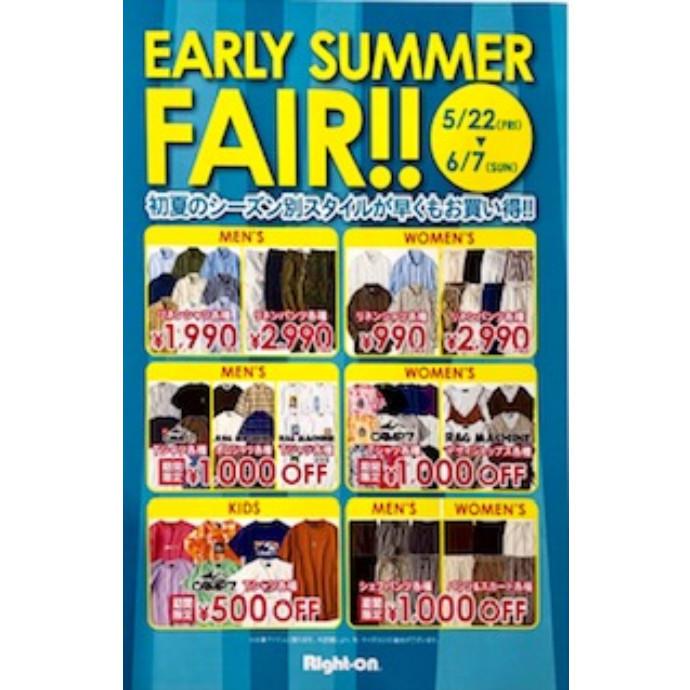EARLY SUMMER FAIR 開催中!!