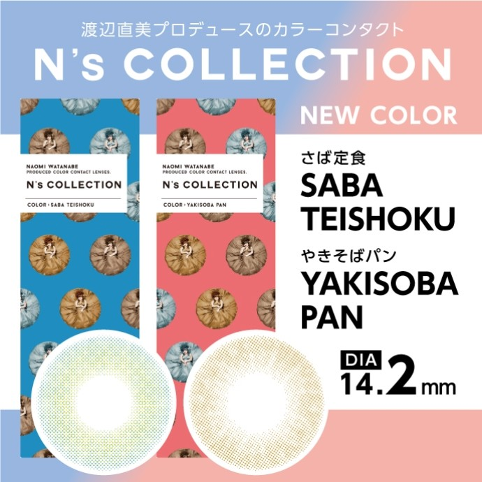 【N'sCOLLECTION】 新色取扱いのご案内♪