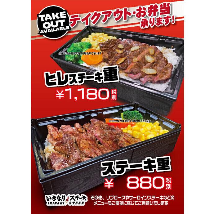 <いきなり!ステーキ>TAKE OUT MENU