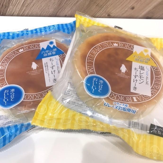 夏季限定🍋「しっとりとした塩レモンちーずけーき」入荷!