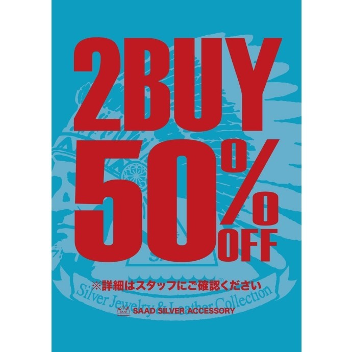 【2BUY50%OFF】キャンペーン開催中!