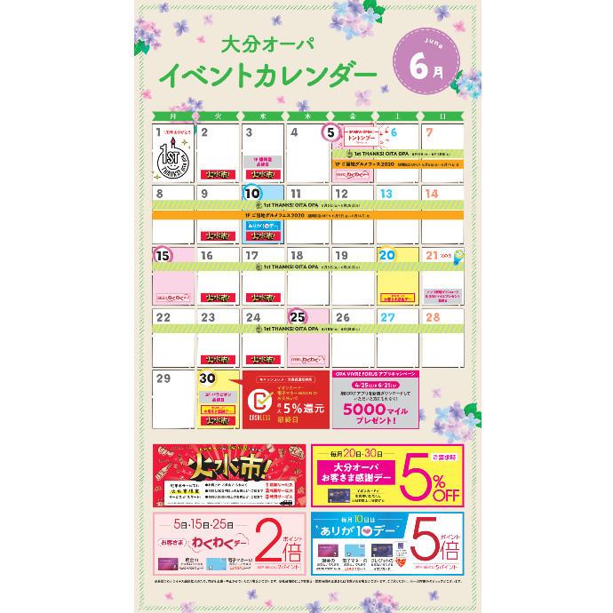 大分オーパ 6月イベントカレンダー