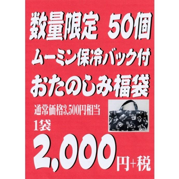★☆50個限定!!保冷バック付おたのしみ福袋☆★