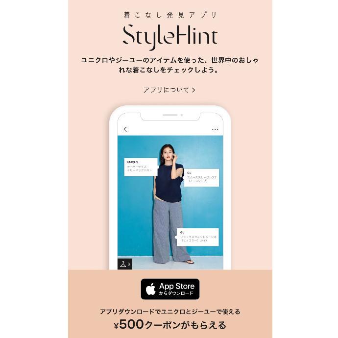 《《着こなし発見アプリ☆★Style Hint》》
