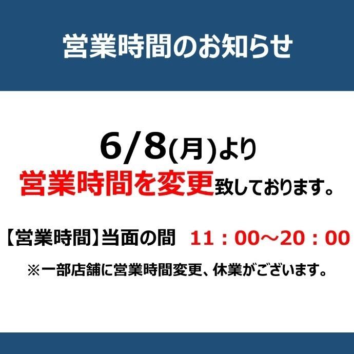 【重要】 営業時間のお知らせ