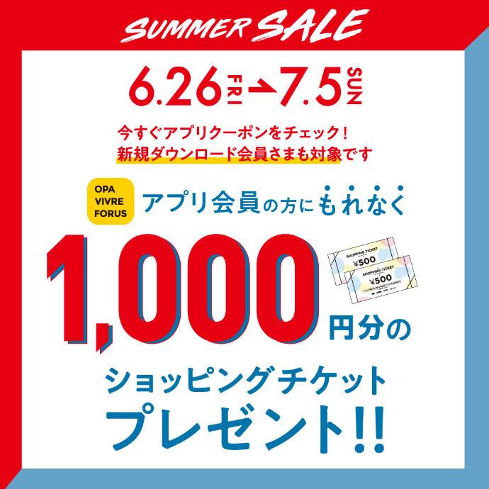 アプリショッピングチケット1,000円分プレゼント