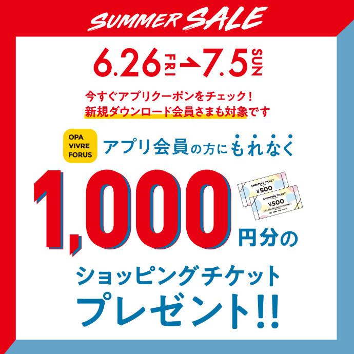 【OPAアプリ】ショッピングチケット1,000円分プレゼント