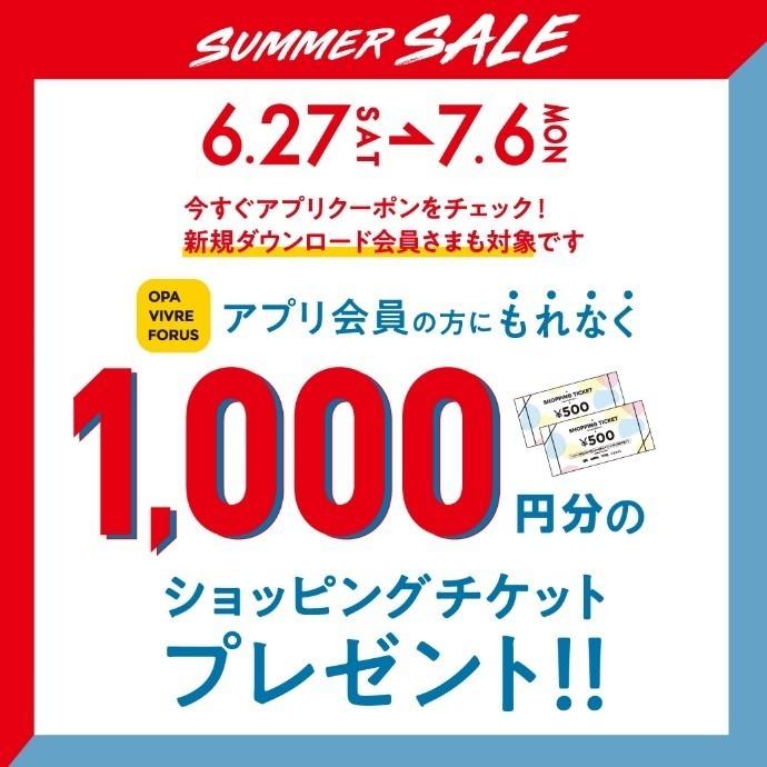 OPAアプリ会員の方にもれなく1,000円分のショッピングチケットプレゼント‼