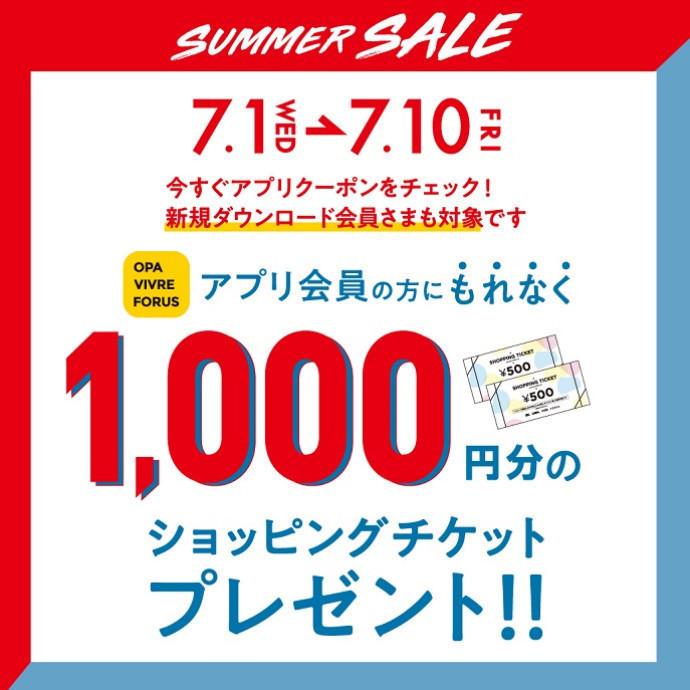 【予告】 アプリショッピングチケット 1000円分プレゼント