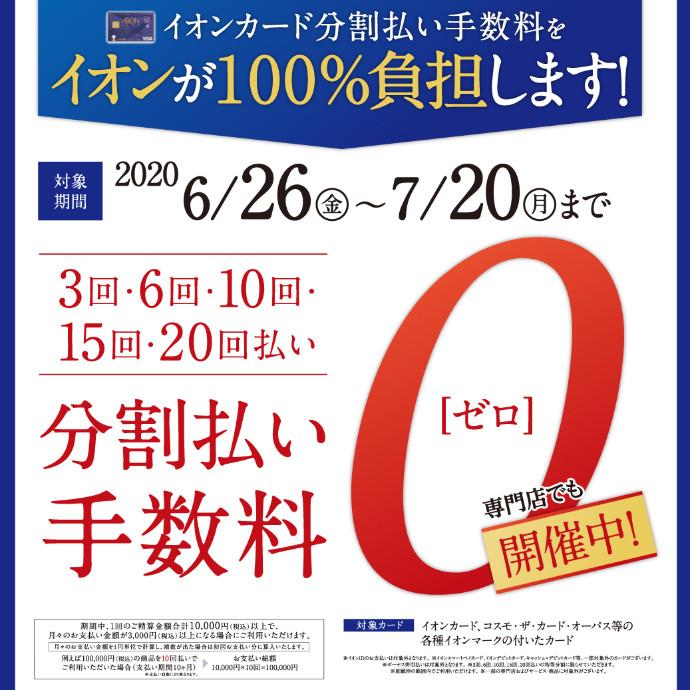 6/26~7/20 イオンカード分割手数料ゼロ