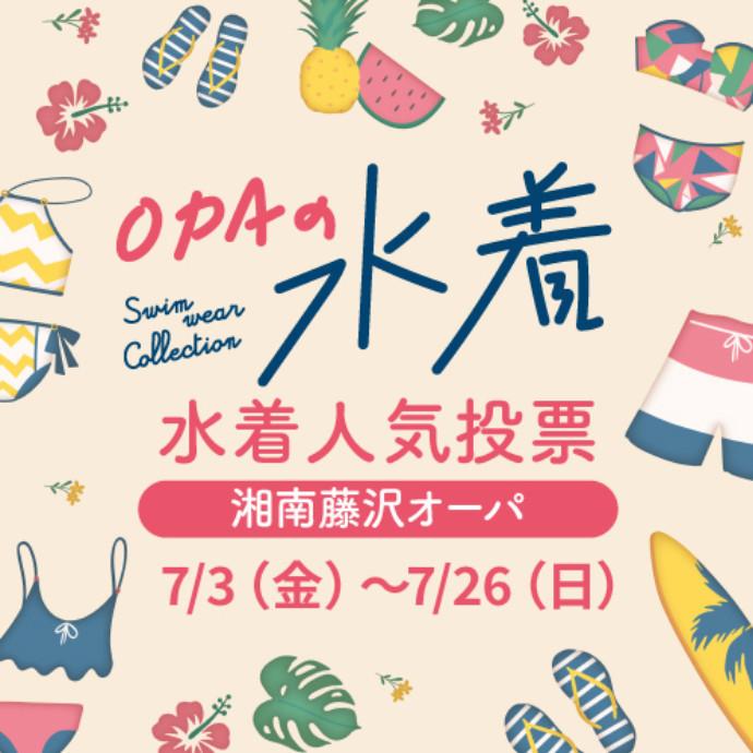 【OPAアプリ】水着人気投票に参加で5000アプリマイルプレゼント!7/3(金)~7/26(日)