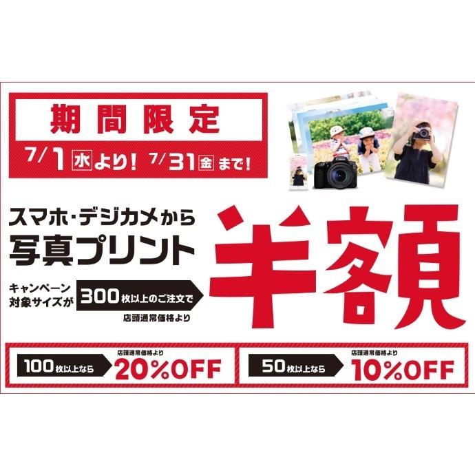 7月プリントキャンペーン予告!