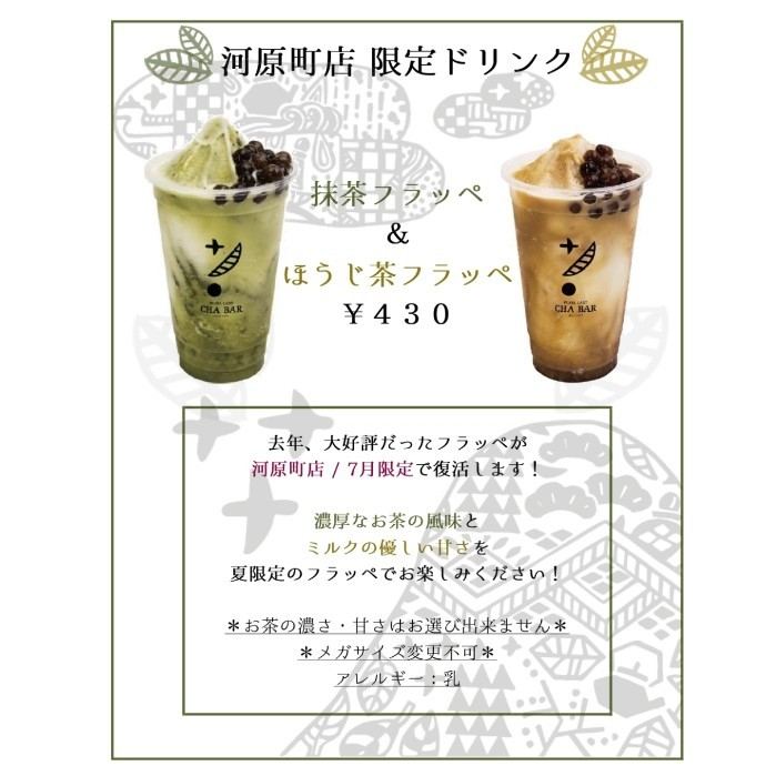 7月限定で抹茶・ほうじ茶フラッペが復活します!