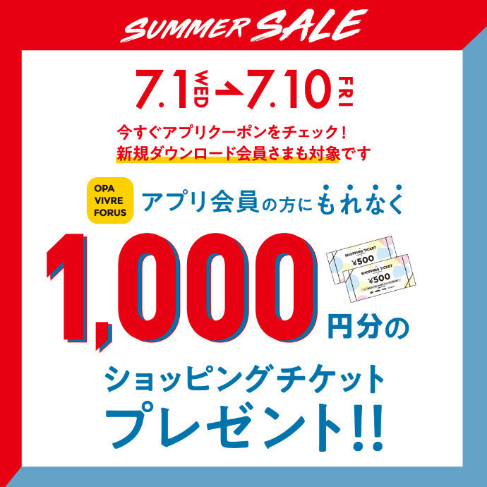 1,000円分のショッピングチケットプレゼント!