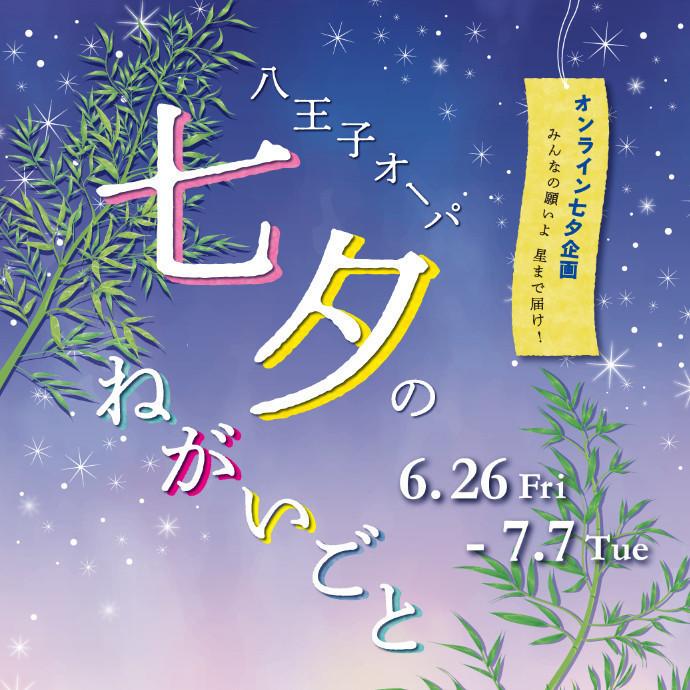 【オンライン企画】八王子オーパ 七夕のねがいごと