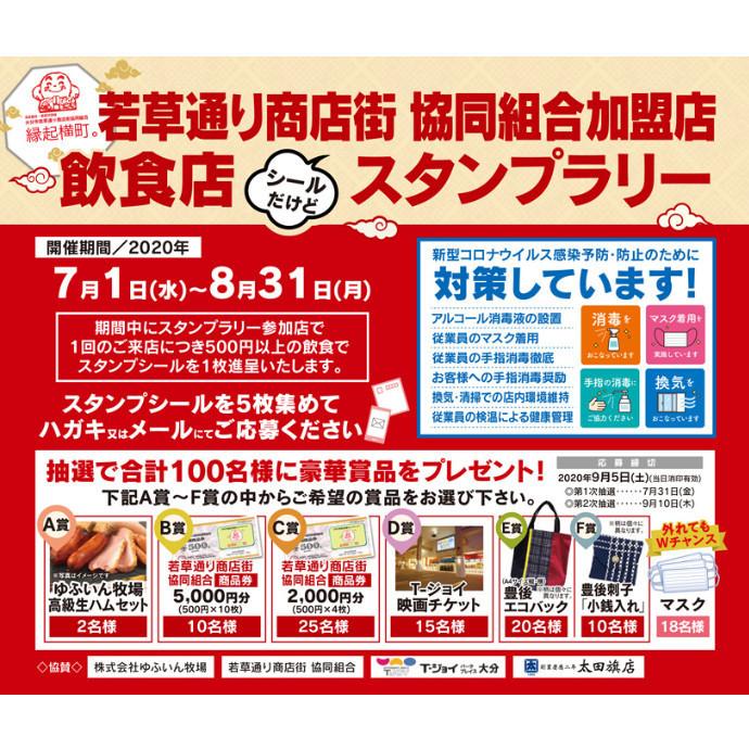 若草通り商店街 協同組合加盟店 飲食店スタンプラリー 7/1(水)~8/31(月)