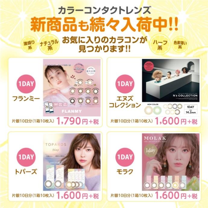 """""""人気のカラコン""""新商品続々入荷中!!"""